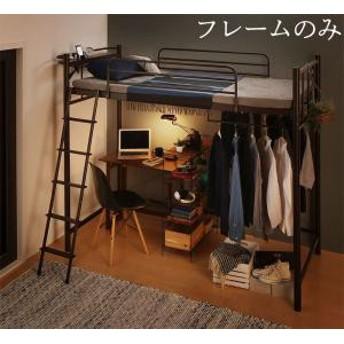 おしゃれな部屋実現 高さが選べる 棚・コンセント付シンプルロフトベッド ベッドフレームのみハイシングル
