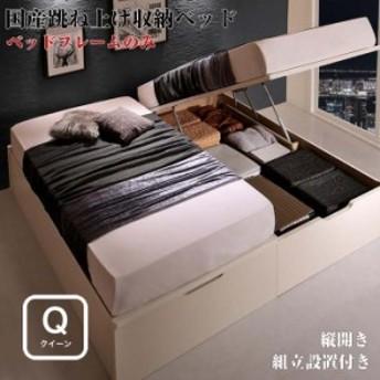 組立設置付 国産 大型サイズ 跳ね上げ収納ベッド Cervin セルヴァン ベッドフレームのみ 縦開き クイーンサイズ クィーン(SS×2) クイー
