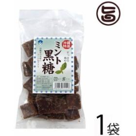 わかまつどう製菓 ミント黒糖 (加工) 140g×1袋 沖縄 人気 土産 定番  送料無料