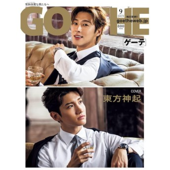GOETHE(ゲーテ) 2019年9月号<表紙:東方神起>