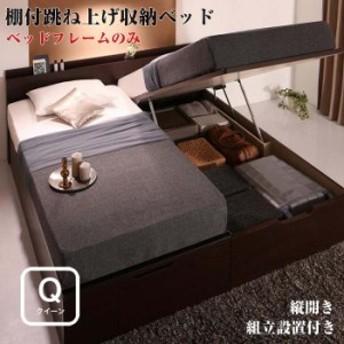 組立設置付 跳ね上げ式ベッド 棚付き コンセント付き 国産 大型サイズ 跳上 収納ベッド Landelutz ランデルッツ ベッドフレームのみ 縦開
