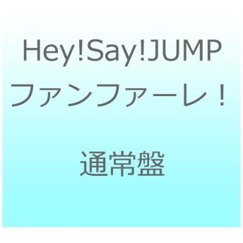 Hey! Say! JUMP/ ファンファーレ!通常盤