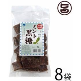 わかまつどう製菓 ミント黒糖 (加工) 140g×8袋 沖縄 人気 土産 定番  送料無料