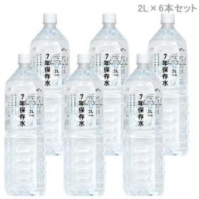 2L×6本セット イザメシ IZAMESHI 7年保存水 ナチュラルミネラルウォーター