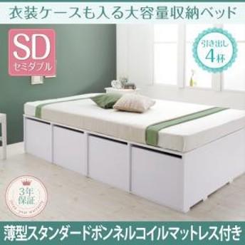 収納ベッド 衣装ケースも入る 大容量 Friello フリエーロ 薄型スタンダードボンネルコイルマットレス付き 引出し4杯 セミダブルサイズ セ