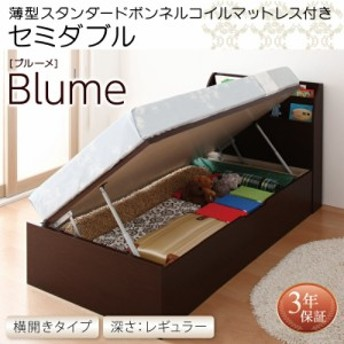 お客様組立 開閉&深さが選べる ガス圧式跳ね上げ 収納ベッド Blume ブルーメ 薄型スタンダードボンネルコイルマットレス付き 横開き セミ
