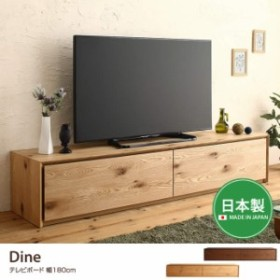 【g1005268】テレビボード 180 日本製 木目 美しい オシャレ シンプル 2カラー ローボード 立体的 こだわり