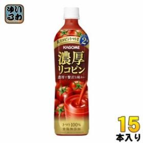 カゴメ 濃厚リコピン 720ml ペットボトル 15本入(野菜ジュース)