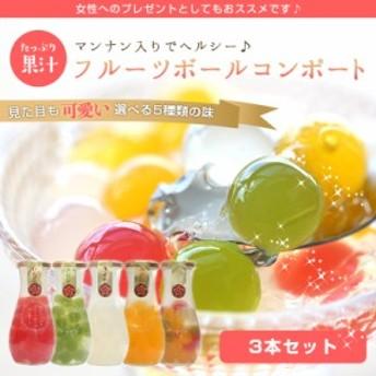 果汁たっぷり!フルーツゼリーボールコンポート3本セット【送料無料※一部地域除く】