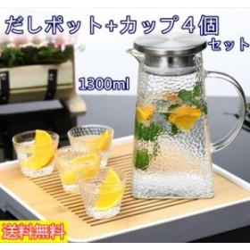 ガラス製 耐熱ボトル だしポット カップ付きセット 大容量 冷水 透明 1300ml ウォーターピッチャー  茶器 食器 硝子 送料無料