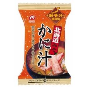アマノフーズ 北海道みそ(かに汁) 9g×10個