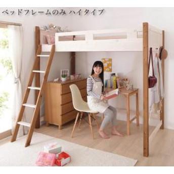 高さが選べる天然木ロフトベッド ベッドフレームのみ ハイタイプ