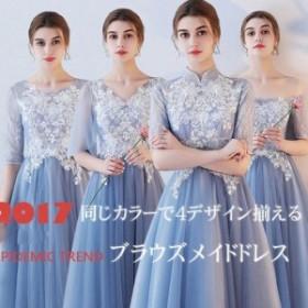 パーティードレス 結婚式 ドレス 花嫁  演奏会  結婚式 ロングドレス 二次会 ミモレ丈 ドレス ブライズメイドドレス パーティドレス