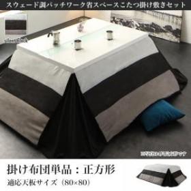※掛け布団のみ スウェード調パッチワーク省スペース kakoi カコイ こたつ用掛け布団 正方形(80×80cm)