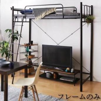 棚 シングル スーパーハイ ベッドフレームのみ コンセント付シンプルロフトベッド おしゃれな部屋実現 高さが選べる 棚 500042907