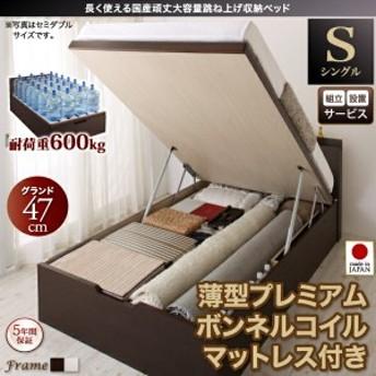 組立設置付 長く使える 国産 頑丈 大容量 跳ね上げ式ベッド 収納ベッド BERG ベルグ 薄型プレミアムボンネルコイルマットレス付き 縦開き