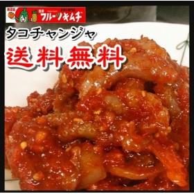 タコチャンジャ たこ タコ 辛口 200g×10個 信濃熟成チャンジャ 韓国直輸入品 お得な送料無料