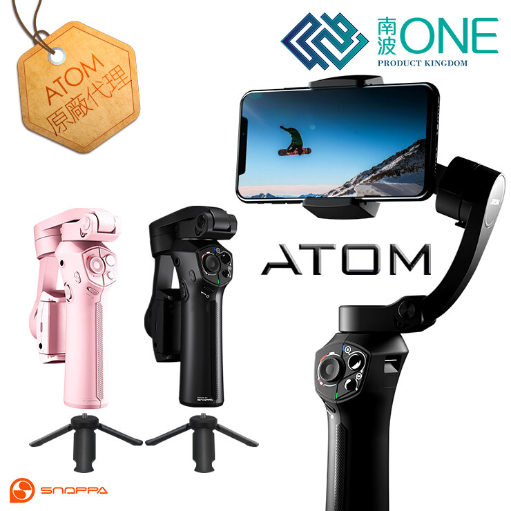 Snoppa ATOM 三軸穩定器 ◆ 【贈送原廠三腳架】全球首創 斜臂折疊款