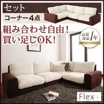 カバーリングモジュールローソファ 【Flex+】 フレックスプラス 【セット】 コーナー4点セット