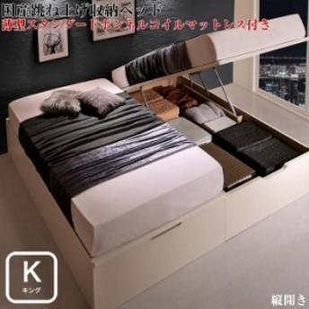 組立設置付 国産 大型サイズ 跳ね上げ収納ベッド Cervin セルヴァン 薄型スタンダードボンネルコイルマットレス付き 縦開き キングサイズ