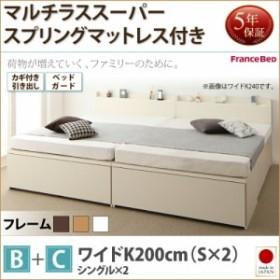 大容量収納ファミリーチェストベッド TRACT トラクト マルチラスマットレス付き B+C 鍵・ガード付き ワイドK200 日本製 収納ベッド (