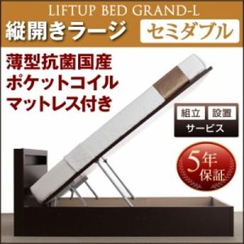 組立設置付 開閉タイプが選べる跳ね上げ収納ベッド Grand L グランド・エル 薄型抗菌国産ポケットコイルマットレス付き 縦開き セミダブ