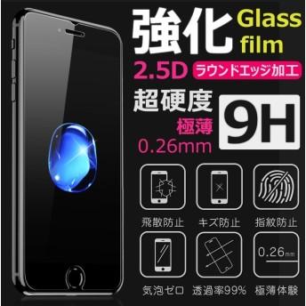 iPhone 保護フィルム ガラスフィルムiPhoneXs iPhoneX iPhone8 iPhone7 iPhone6 SE Plus 対応 アイフォン 極薄 フィルム 硬度9H 強化ガラス