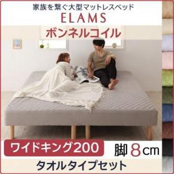 家族を繋ぐ大型マットレスベッド【ELAMS】エラムス ボンネルコイル タオルタイプセット 脚8 ワイドキング200