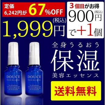 【2個セット/期間限定価格】DOUCE(ドゥース) 荒れた肌が潤ってすべすべに♪フコダイン15%たっぷり凝縮!1適に濃縮 新美容液!全身うるおう 保湿美容エッセンス