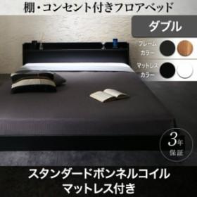 ベッド ダブル マットレス付き ダブルベッド ローベッド 棚付き コンセント付き フロアベッド 【スタンダードボンネルコイルマットレス付