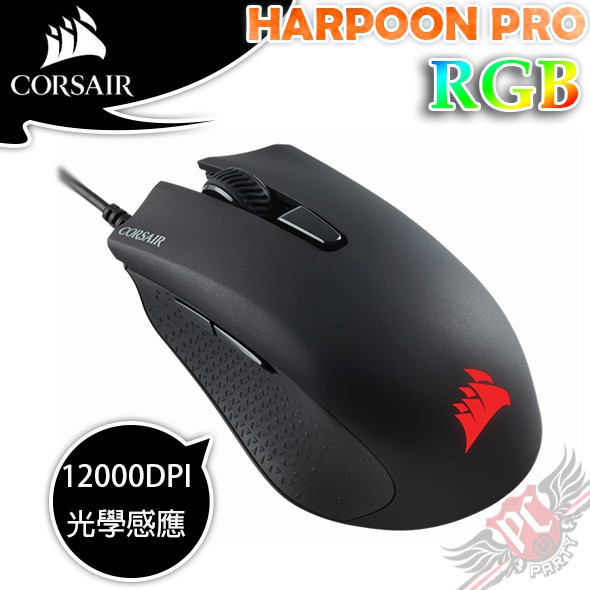 海盜船 Corsair Gaming HARPOON RGB PRO 光學滑鼠 PC PARTY