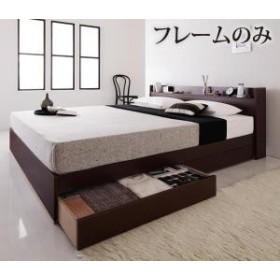 コンセント付き収納ベッド ベッドフレームのみ クイーン(Q×1)