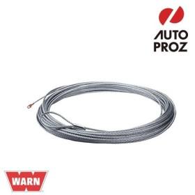 WARN 正規品  ワイヤーロープ  5.6mm×15.2m