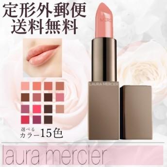 laura mercier- ローラメルシエ ルージュ エッセンシャル シルキー クリーム リップスティック 選べる全15色 1~15