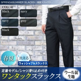 春夏物 ワンタック スラックス slacks pants ウール混 洗える ウォッシャブルパンツ 涼しい メンズスラックス メンズパンツ ビジネス レギュラー 紳士服(ウエスト73~94cm)