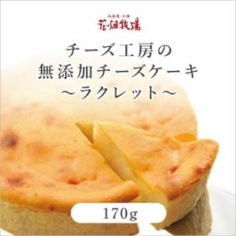花畑牧場 チーズケーキ ~ラクレット~ 200g【冷凍配送】