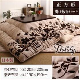 スウェード調フラワーモチーフこたつ掛け敷き布団セット【floraly】フローラリー 正方形