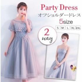 パーティードレス 結婚式 ドレス ウェディングドレス  披露宴 ロングドレス ドレス 二次会 Aライン パーティドレス 演奏会 ドレス ミ