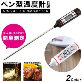 【+200円でもう1本】 料理などあらゆる温度測定に使える スピーディーで正確な検温 ペン型温度計 マイナス50~300℃対応送料無料