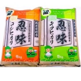 平成30年産 忍味コシヒカリ5kg、忍味キヌヒカリ5kg(精米)