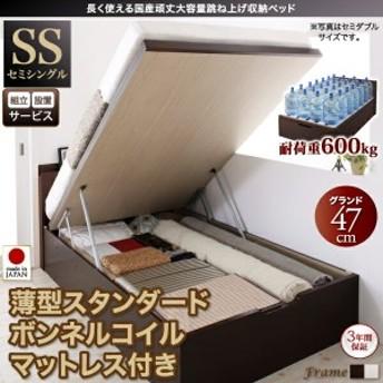 組立設置付 長く使える 国産 頑丈 大容量 跳ね上げ式ベッド 収納ベッド BERG ベルグ 薄型スタンダードボンネルコイルマットレス付き 縦開