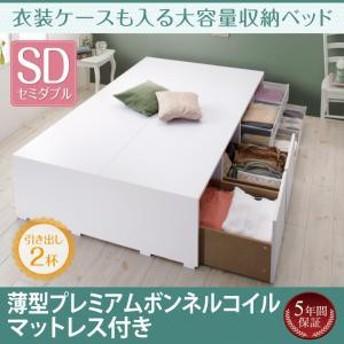 収納ベッド 衣装ケースも入る 大容量 Friello フリエーロ 薄型プレミアムボンネルコイルマットレス付き 引出し2杯 セミダブルサイズ セミ