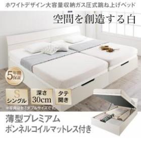 ホワイトデザイン 大容量収納 跳ね上げベッド WEISEL ヴァイゼル 薄型プレミアムボンネルコイルマットレス付き 縦開き シングルサイズ シ