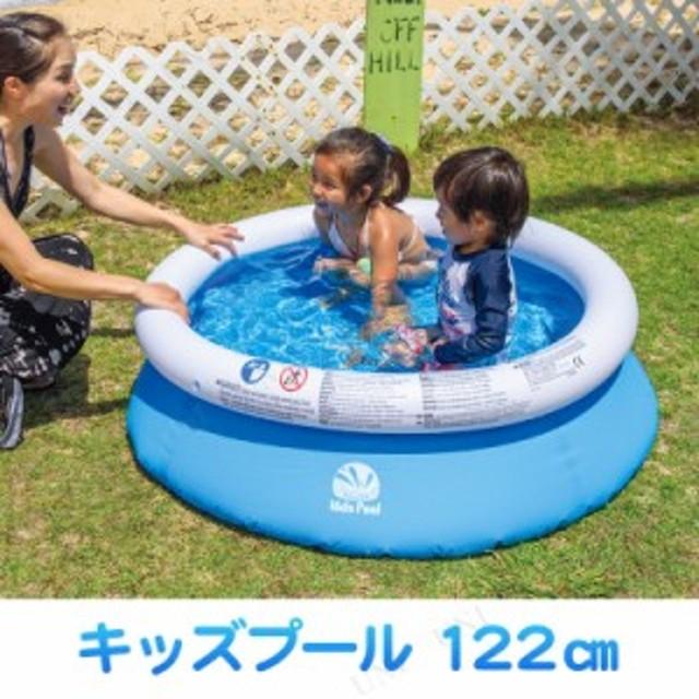 【取寄品】 キッズプール ブルー 122cm プール用品 ビーチグッズ 海水浴 水物 ビニールプール 家庭用プール 小さい 小型 子供用 子ども用