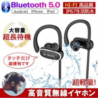 ワイヤレスイヤホン Bluetooth iPhone 安い 高音質 マイク android スマホ スポーツ ランニング