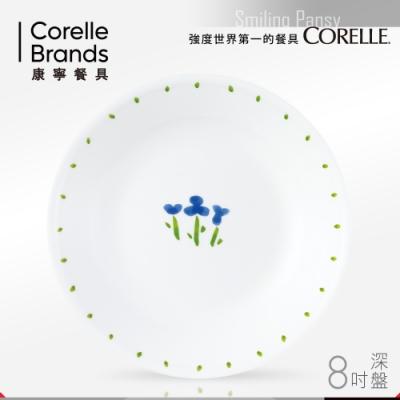 美國康寧 CORELLE 微笑三色堇8吋深盤