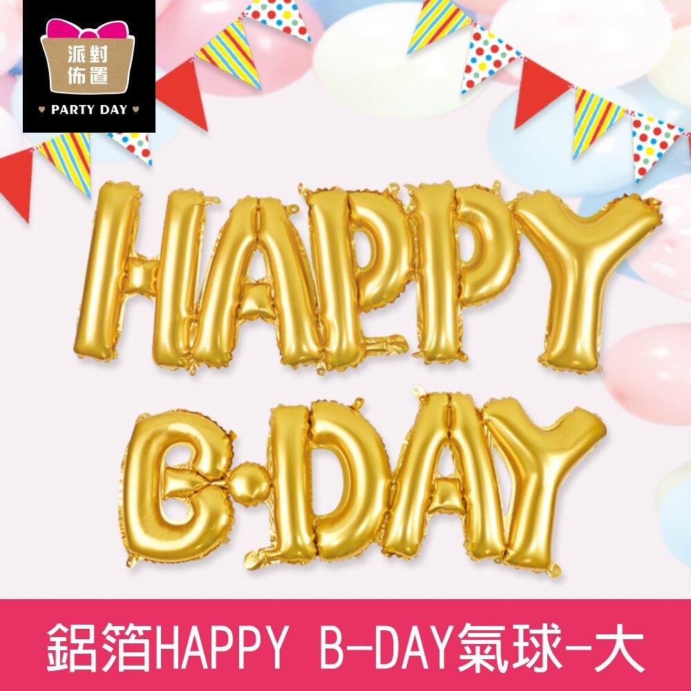 珠友 DE-03150A 派對佈置-鋁箔HAPPYB-DAY氣球-大/浪漫歡樂場景裝飾/會場佈置