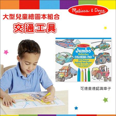✿蟲寶寶✿【美國Melissa&Doug】場景主題多 紙張大 可盡情塗色 大型兒童繪圖本 - 交通工具