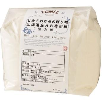とみざわからの贈り物北海道産HB専用粉(江別製粉)/1kg