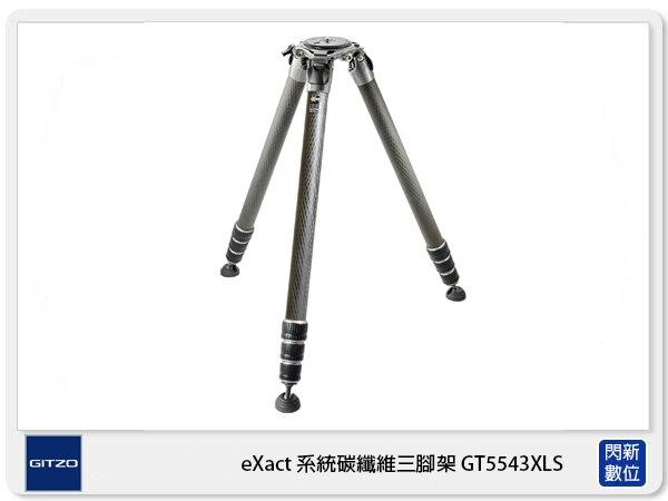 【銀行刷卡金+樂天點數回饋】Gitzo eXact Systematic GT5543XLS 系統碳纖維 三腳架 5號腳 (公司貨)